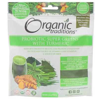 Купить Organic Traditions Пробиотическая суперзелень с куркумой, 100 г (3, 5 унций)