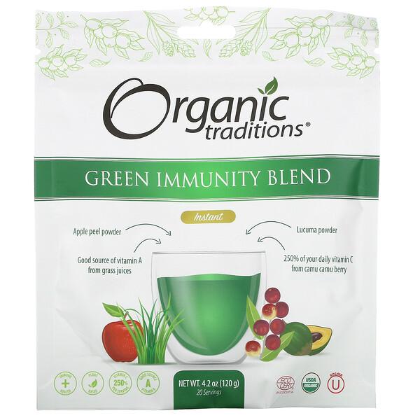 Green Immunity Blend, 4.2 oz (120 g)