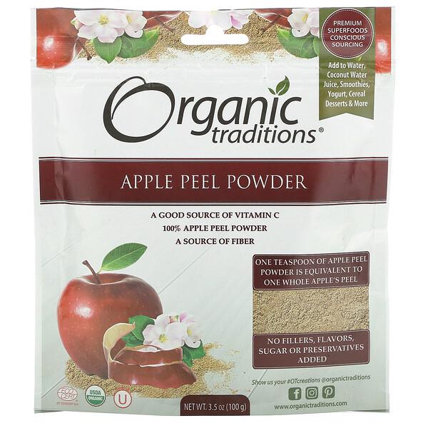 蘋果皮粉,3.5 盎司(100 克)
