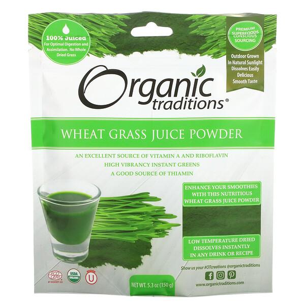 Organic Traditions, Wheat Grass Juice Powder,  5.3 oz (150 g)