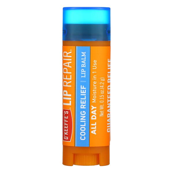 Lip Repair، إنعاش ترطيبي، مرطب شفاه، 0.15 أونصة (4.2 جم)