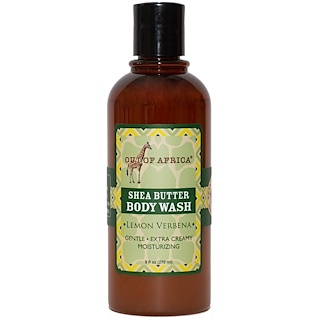 Out of Africa, Shea Butter Body Wash, Lemon Verbena, 9 fl oz (270 ml)