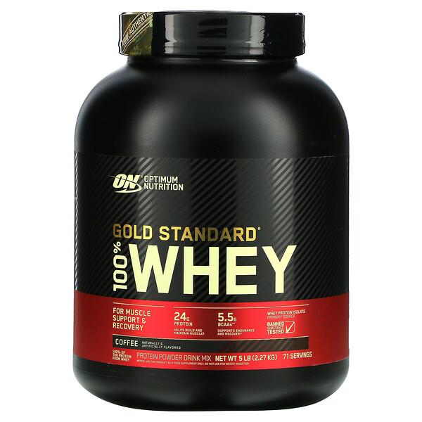 Optimum Nutrition, Gold Standard 100% Whey(ゴールドスタンダード100%ホエイ)、コーヒー、2.27kg(5ポンド)