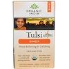 Organic India, トゥルシー ホーリー・バジル ティー, カフェイン無し, ジンジャー, 18袋入り, 1.14 オンス (32.4 g)