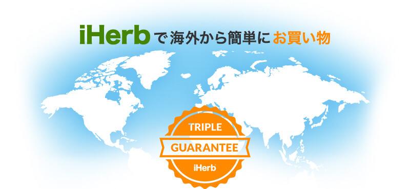 iHerbで海外から簡単にお買い物