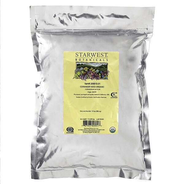 有机芫荽籽,1 磅(453.6 克)