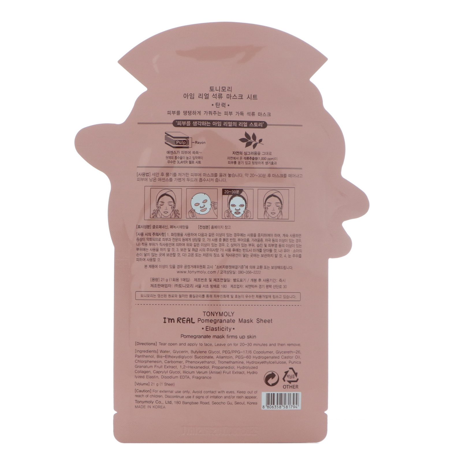Tonymoly Im Real Pomegranate Mask Sheet - Elasticity Lantiseptic Skin Protectant, 0.5 oz. Packet Part No. 0305 Qty  Per Case