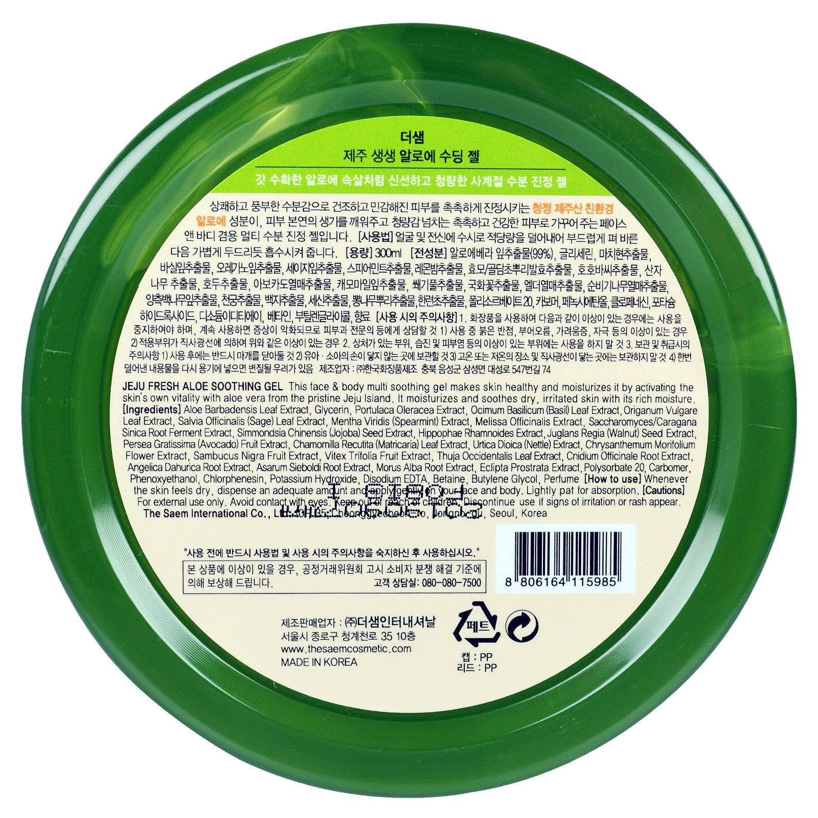 The Saem, Jeju Fresh Aloe Soothing Gel, 10.14 fl oz (300 ml) (Discontinued Item). By The Saem