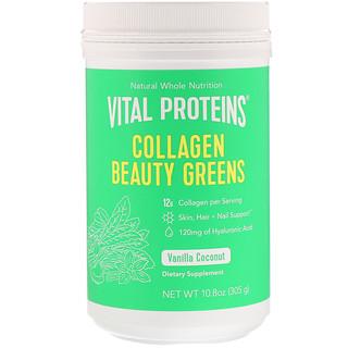Vital Proteins, Collagen Beauty Greens, Vanilla Coconut, 10.8 oz (305 g)