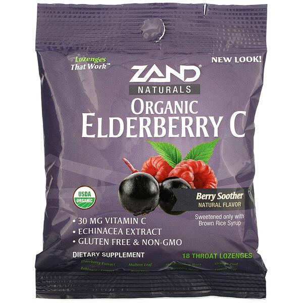 органическая бузина с витаминомC, леденцы со вкусом ягод, 18леденцов от боли в горле
